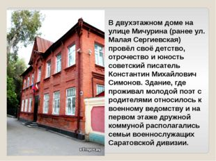 В двухэтажном доме на улице Мичурина (ранее ул. Малая Сергиевская) провёл сво