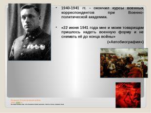 Великая Отечественная война 1941-1945 гг. За четыре военных года – пять сбор