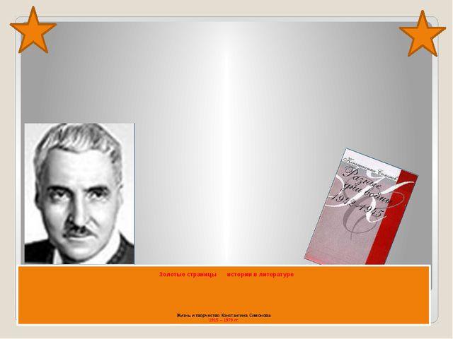 Золотые страницы истории в литературе . Жизнь и творчество Константина Симон...