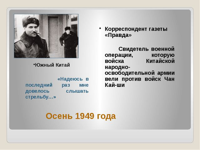 Осень 1949 года Корреспондент газеты «Правда» Свидетель военной операции, кот...