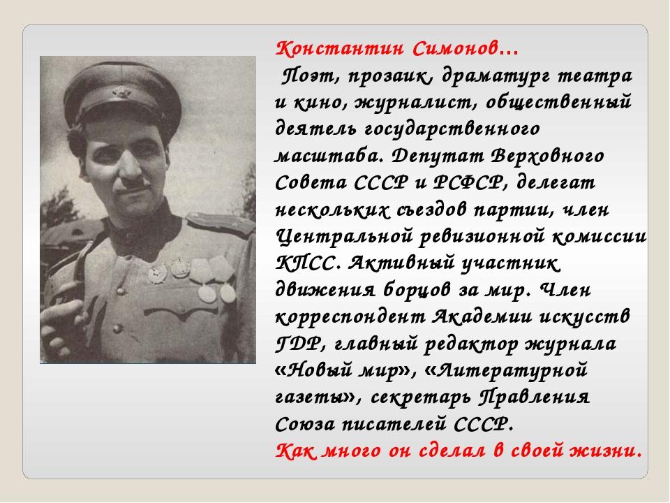 Константин Симонов… Поэт, прозаик, драматург театра и кино, журналист, общест...