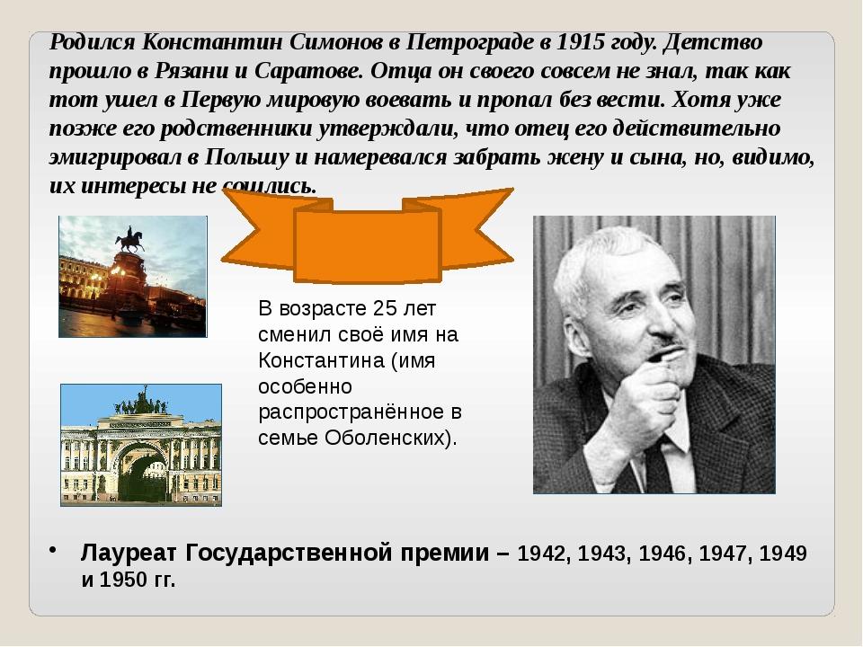 Лауреат Государственной премии – 1942, 1943, 1946, 1947, 1949 и 1950 гг. Роди...