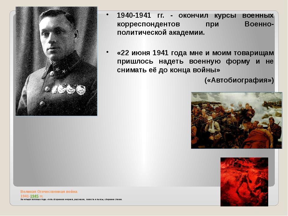 Великая Отечественная война 1941-1945 гг. За четыре военных года – пять сбор...