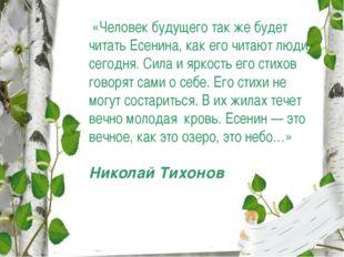 «Человек будущего так же будет читать Есенина, как его читают люди сегодня.