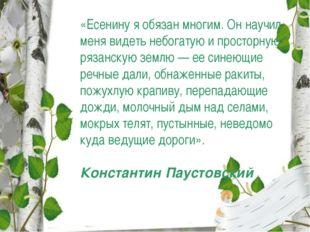 «Есенину я обязан многим. Он научил меня видеть небогатую и просторную рязанс