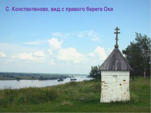 С. Константиново, вид с правого берега Оки