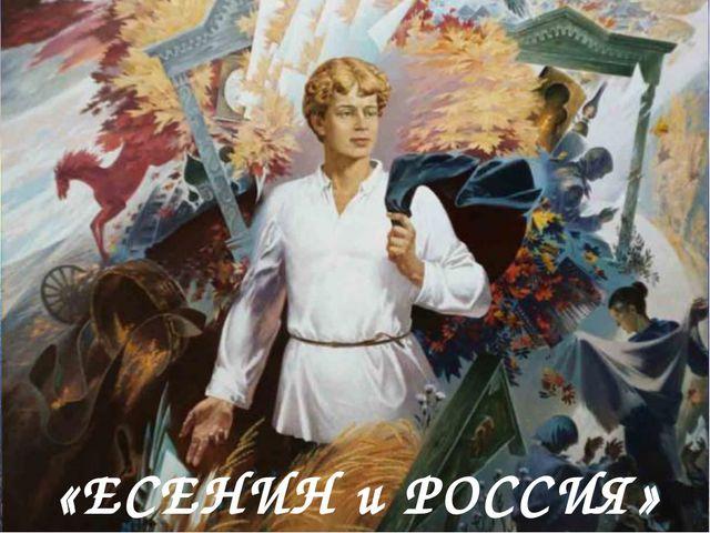 «ЕСЕНИН и РОССИЯ»