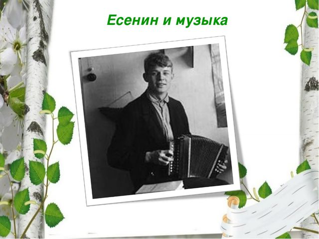 Есенин и музыка