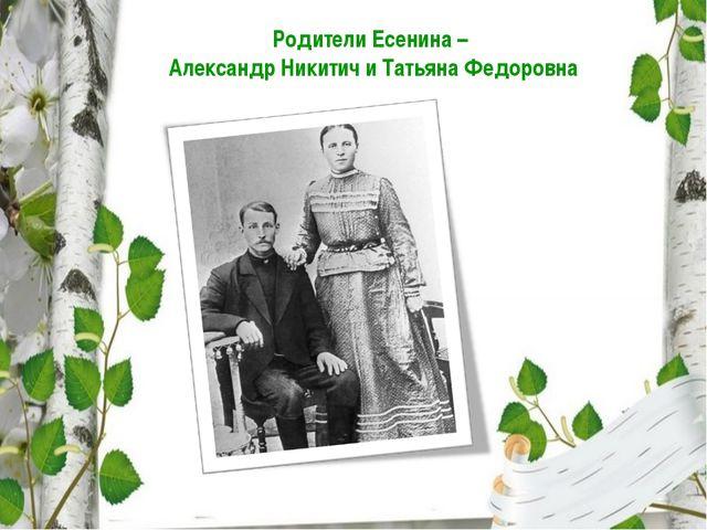 Родители Есенина – Александр Никитич и Татьяна Федоровна