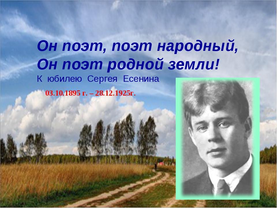 Он поэт, поэт народный, Он поэт родной земли! К юбилею Сергея Есенина 03.10.1...