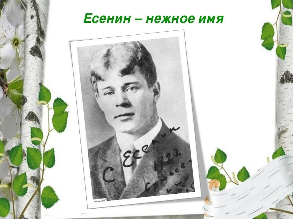 Есенин – нежное имя