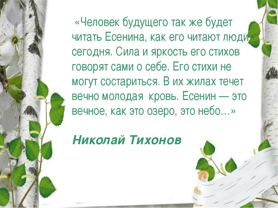 «Человек будущего так же будет читать Есенина, как его читают люди сегодня....