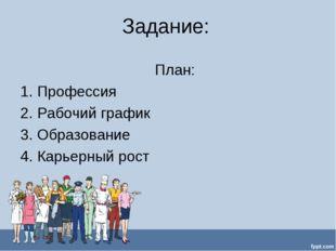 Задание: План: 1. Профессия 2. Рабочий график 3. Образование 4. Карьерны