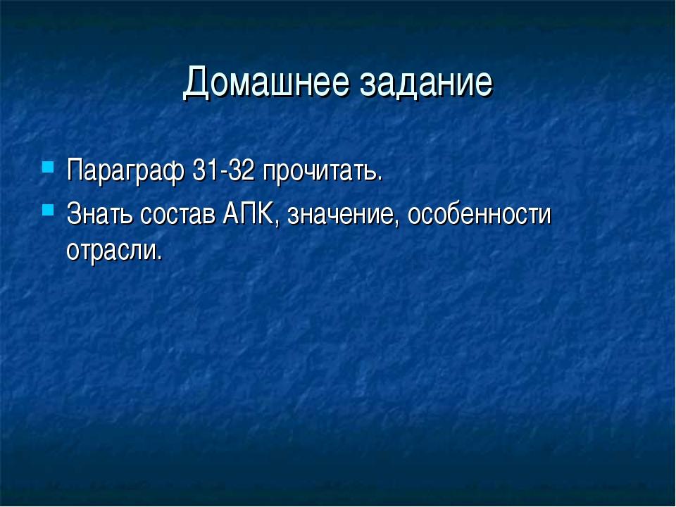 Домашнее задание Параграф 31-32 прочитать. Знать состав АПК, значение, особен...