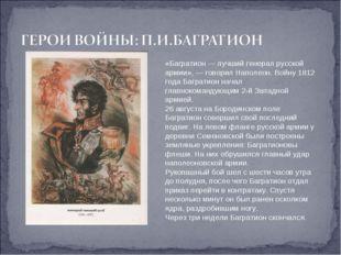 «Багратион — лучший генерал русской армии», — говорил Наполеон. Войну 1812 го