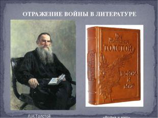 ОТРАЖЕНИЕ ВОЙНЫ В ЛИТЕРАТУРЕ Л.Н.Толстой «Война и мир»