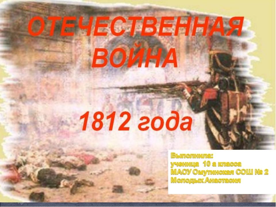 Выполнила: ученица 10 а класса МАОУ Омутинская СОШ № 2 Молодых Анастасия