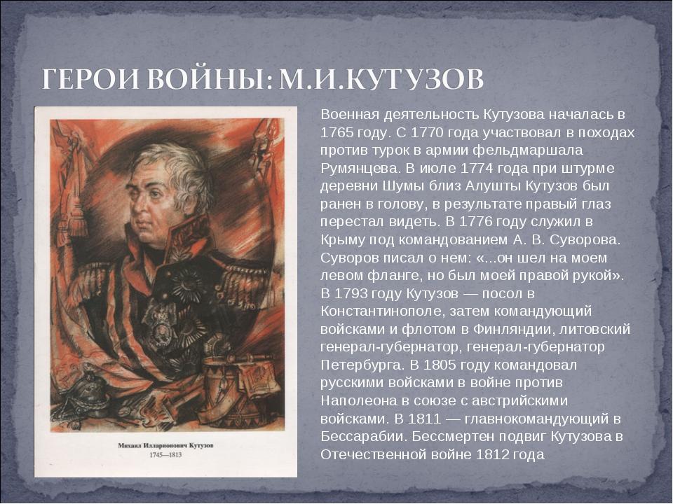 Военная деятельность Кутузова началась в 1765 году. С 1770 года участвовал в...