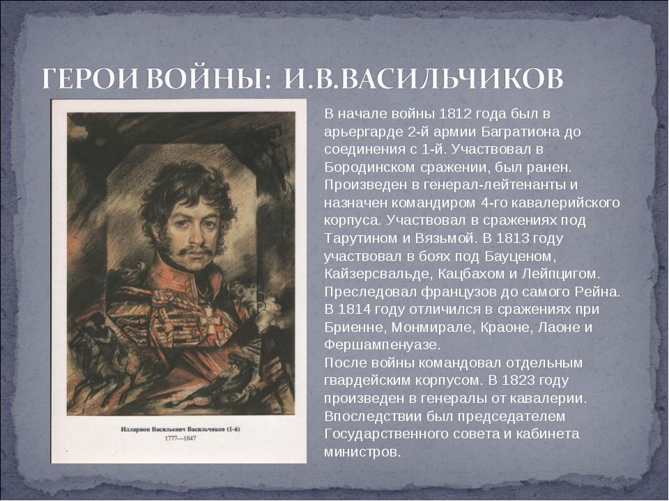 В начале войны 1812 года был в арьергарде 2-й армии Багратиона до соединения...