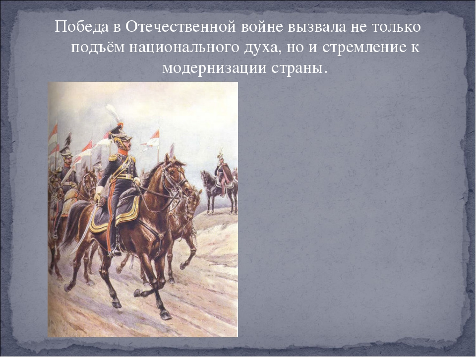 Победа в Отечественной войне вызвала не только подъём национального духа, но...