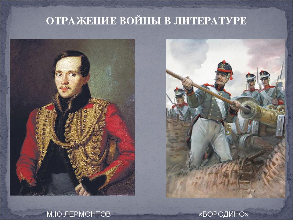 ОТРАЖЕНИЕ ВОЙНЫ В ЛИТЕРАТУРЕ М.Ю.ЛЕРМОНТОВ «БОРОДИНО»