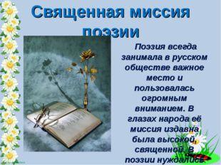Поэзия всегда занимала в русском обществе важное место и пользовалась огромны