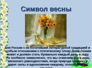 Для России с ее богатейшей литературной традицией и особым отношением к поэти