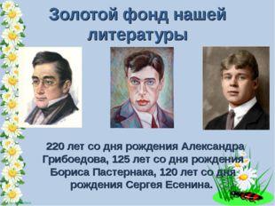 220 лет со дня рождения Александра Грибоедова, 125 лет со дня рождения Бориса