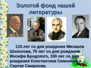 110 лет со дня рождения Михаила Шолохова, 75 лет со дня рождения Иосифа Бродс