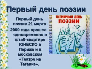Первый день поэзии 21 марта    Первый день поэзии 21 марта  2000 года