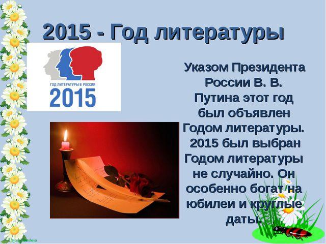 Указом Президента России В. В. Путина этот год был объявлен Годом литературы....