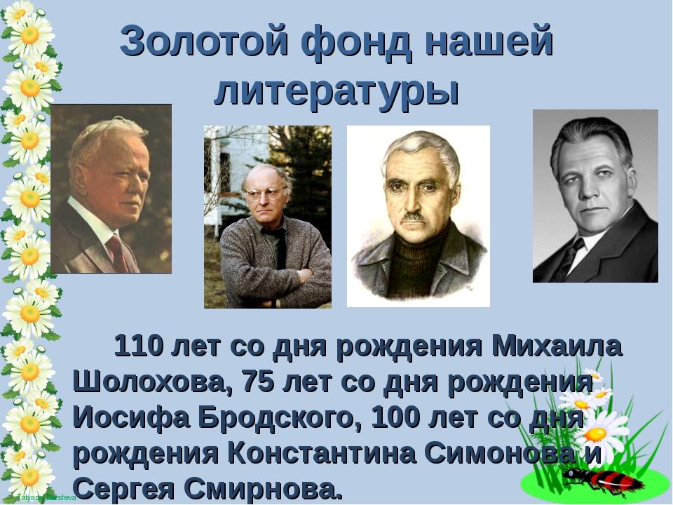 110 лет со дня рождения Михаила Шолохова, 75 лет со дня рождения Иосифа Бродс...
