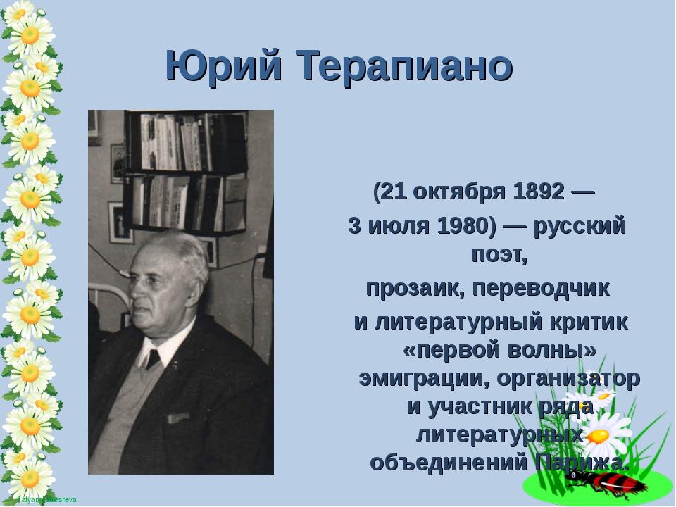 Ю́рий Константи́нович Терапиа́но     Ю́рий Константи́нович Терапиа́но&...