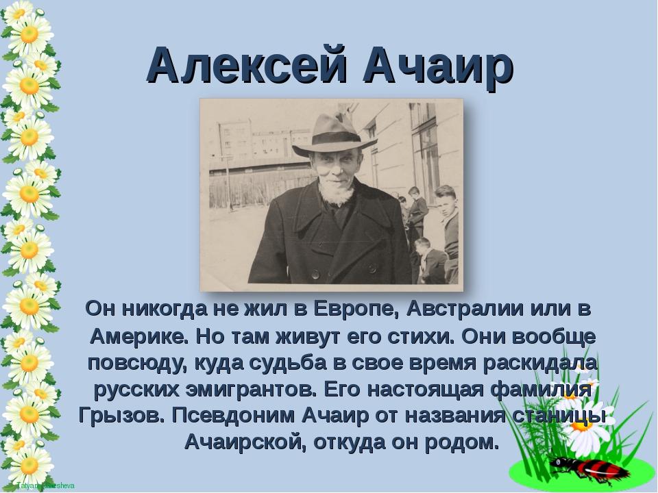 Он никогда не жил в Европе, Австралии или в Америке. Но там живут его стихи....
