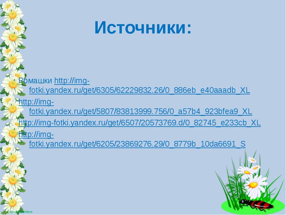 Ромашки http://img-fotki.yandex.ru/get/6305/62229832.26/0_886eb_e40aaadb_XL...