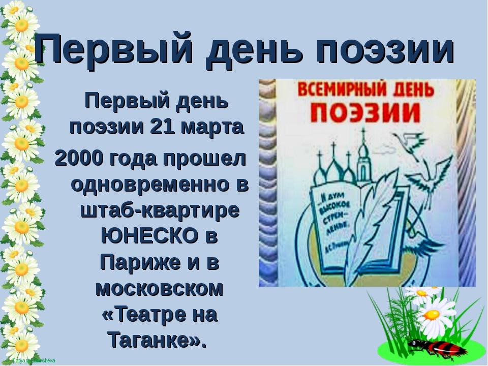 Первый день поэзии 21 марта    Первый день поэзии 21 марта  2000 года...