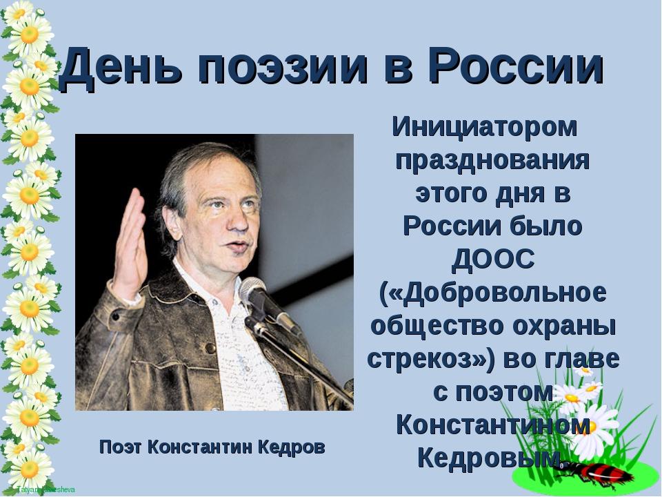 Инициатором празднования этого дня в России было ДООС («Добровольное общество...