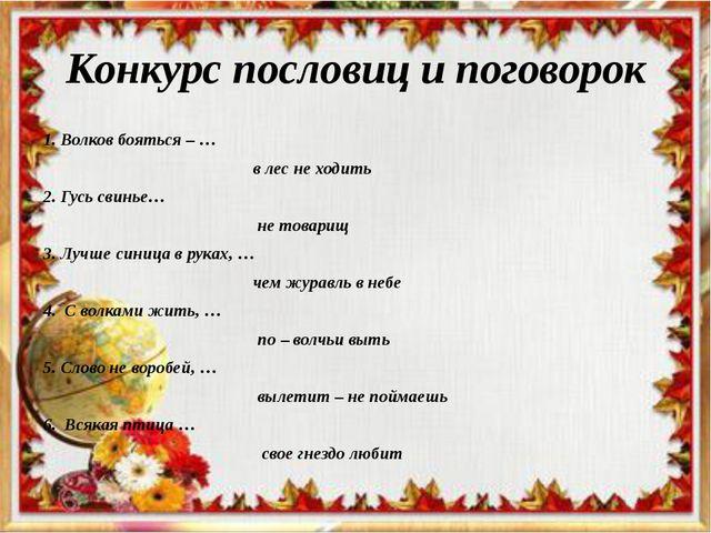 Конкурс пословиц и поговорок 1. Волков бояться – … в лес не ходить 2. Гусь св...