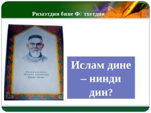 Ислам дине – нинди дин? Ризаэтдин бине Фәтхетдин LOGO