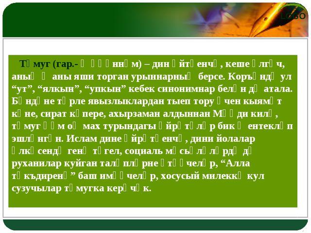 Тәмуг (гар.- җәһәннәм) – дин әйтүенчә, кеше үлгәч, аның җаны яши торган урынн...
