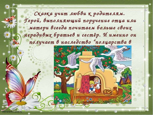 Сказка учит любви к родителям. Герой, выполняющий поручение отца или матери в...