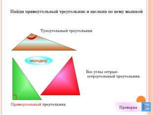 Могут ли быть в треугольнике 2 прямых угла? 2тупых угла? 2острых угла?