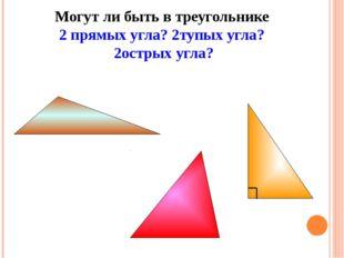 4) Чему равен острый угол прямоугольного равнобедренного треугольника?