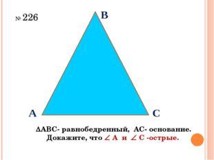 Укажите номера верных утверждений: а) Существует треугольник, у которого углы