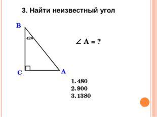 4. Угол при вершине равнобедренного треугольника на 300 больше угла при основ