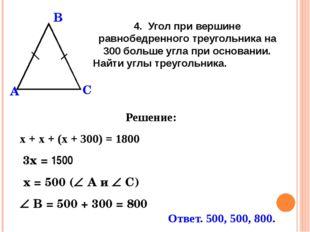 Ответы: 1. – в. 2. – в. 3. – а. 4. – 500, 500, 800. Критерии: «5» - 4 задания