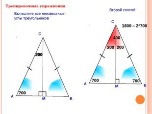 Тренировочные упражнения M N Вычислите все неизвестные углы треугольников. 7
