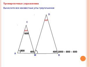 Тренировочные упражнения А С Вычислите все неизвестные углы треугольников М В