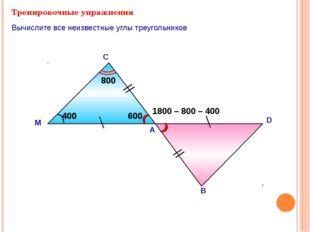 П. 30, № №223(в), 227(а) Найти другие способы доказательства теоремы о сумме
