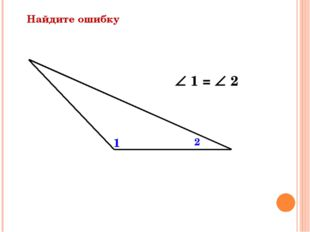 Самооценка: «5» - 5 найденных ошибок «4» - 4 ошибки «3» - 3 ошибки
